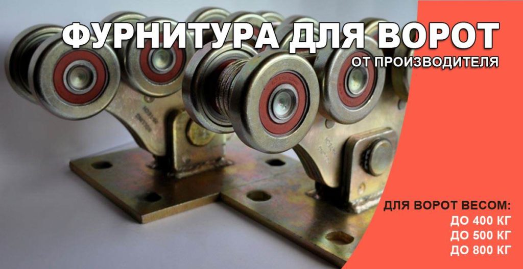 Фурнитура для ворот с гарантией metalworld