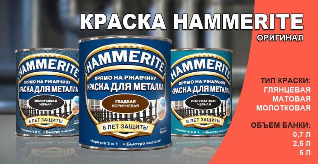 Краска Хаммерайт, краска himmerite