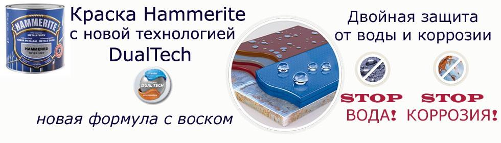Краска HAMMERITE матовая 2,5 л