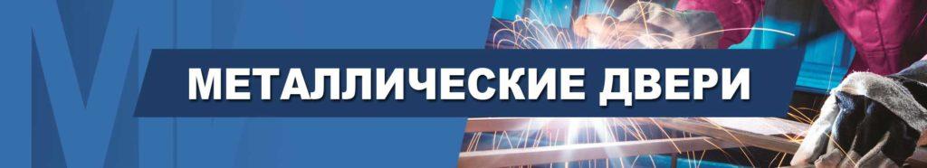 Металлические двери в Харькове