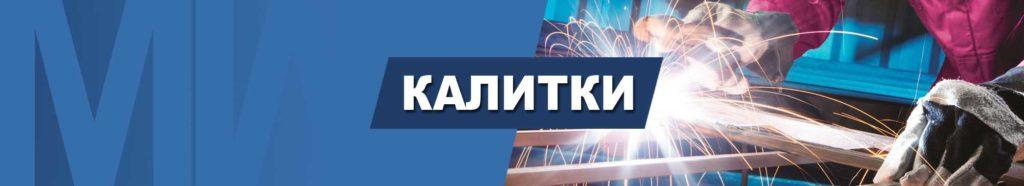 Калитки Харьков
