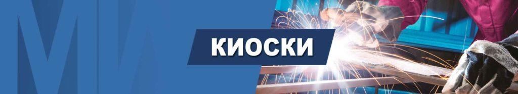 Изготовление киосков в Харькове