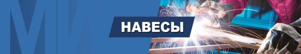 Навес в Харькове