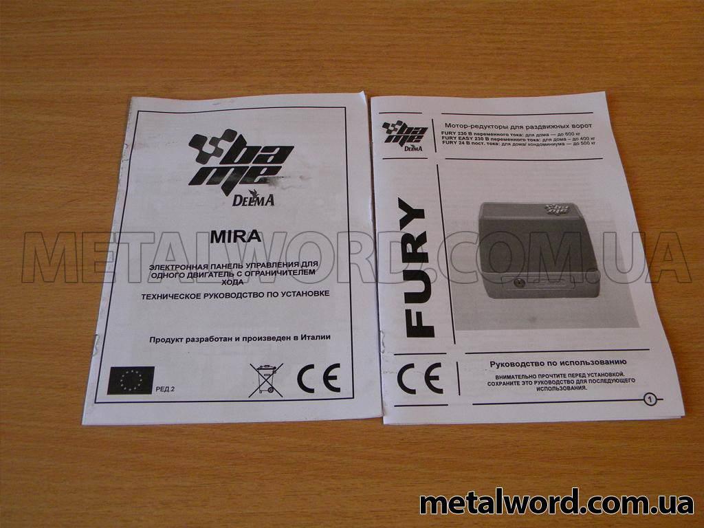 Инструкция Откатной автоматики Dela FURY-MAGN