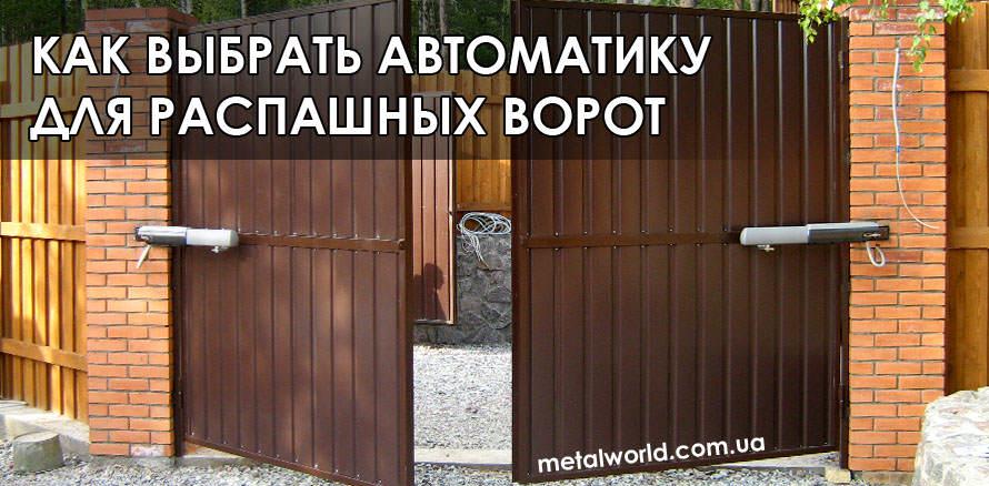 Как распашные ворота сделать автоматическими 659