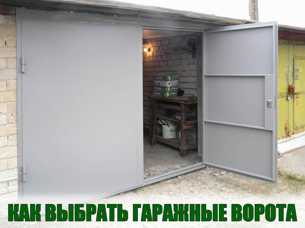 Автоматические секционные гаражные ворота как выбрать